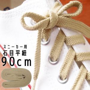 ライカ スニーカー用 石目平紐 90cm シューレース LEICA SHOE LACES 靴ヒモ 1足(2本入り) シューケア 小物 アパレル ベージュ|smw