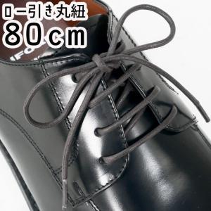 ライカ ビジネスシューズ用 ロー引丸紐 80cm シューレース LEICA SHOE LACES 靴ヒモ 1足(2本入り)BR(ブラウン) ビジネスマン シューケア 小物|smw