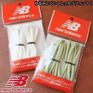 ニューバランス new balance シューレース 120cm PJ1020 日本製 丸紐 靴紐 替えひも スニーカー 白 ホワイト ライム|smw