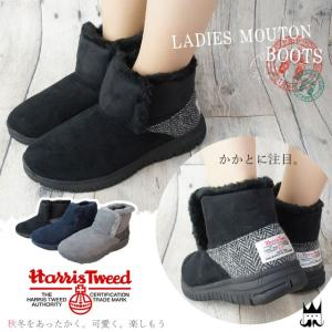 ハリスツイード Harris Tweed レディース ブーツ 6768 ムートンブーツ ショートブーツ チェック柄 異素材 ファー 王室 撥水加工|シューマートワールド