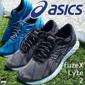 アシックス asics fuzeX Lyte 2 メンズ スニーカー TJA139 ランニングシューズ ランニング ジョギング スポーツ ローカット ブラック ブルー 黒 青|smw
