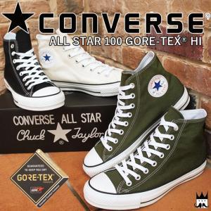 コンバース CONVERSE 靴 メンズ ハイカット スニーカー オールスター 100 ゴアテックス HI 100周年記念モデル 黒 白 オリーブ|smw