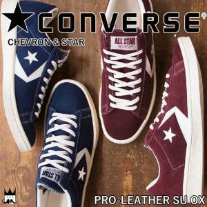 コンバース CONVERSE 靴 プロレザー SU OX メンズ スニーカー ネイビー バーガンディー 限定モデル|smw