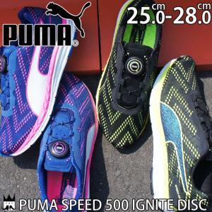プーマ PUMA メンズ スニーカー ランニングシューズ スピード 500 イグナイト ディスク 189555 ダイヤル式 03 ブラック 04 ブルー|smw