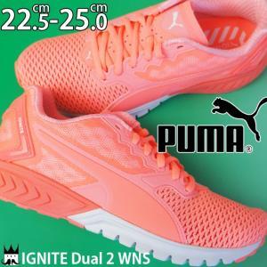プーマ PUMA レディース スニーカー ランニングシューズ イグナイト デュアル 2 WNS 190001 01 ピンク|smw