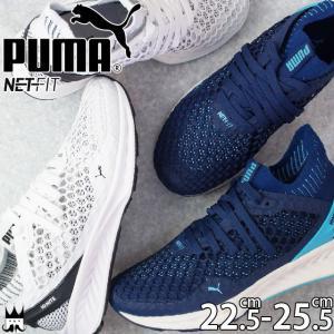 プーマ PUMA レディース スニーカー イグナイト ネットフィット WNS 90341 01 ブルー 03 ホワイト ランニングシューズ|smw