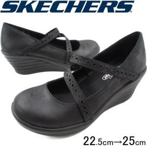 スケッチャーズ SKECHERS レディース ストラップ パンプス 44806 ブラック ウエッジソール 6.5cmヒール|smw