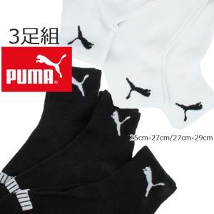 プーマ 3足組 靴下 メンズ 02822537 01 白 ホワイト 02 黒 ブラック ソックス 小物 アパレル|smw