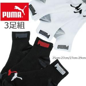 プーマ PUMA 3足組 靴下 メンズ 02822642 01 白 ホワイト 02 黒 ブラック 赤 レッド グレー ソックス 小物 アパレル|smw