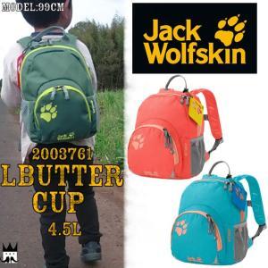 Jack Wolfskin ジャックウルフスキンキッズ ベビー リュック 4.5L バターカップ 2003761 4353 2043 1063 リュックサック デイパック バックパック 遠足 通園|smw