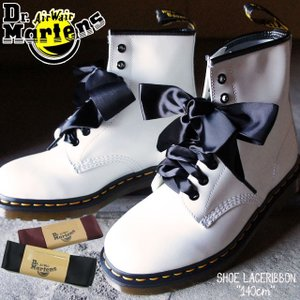 ドクターマーチン 140cm シューレース リボンシューレース 靴紐 靴ひも 靴ヒモ サテン 8ホールブーツ 黒 ブラック ボルドー 赤 平ヒモ 平紐|smw