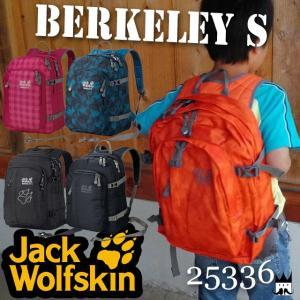 Jack Wolfskin ジャックウルフスキンキッズ リュック 23L 25336 7915 7911 7916 1010 600 バークレー S 男の子 女の子 子ども チャイルド バックパック|smw