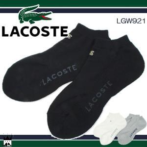 ラコステ LACOSTE レディース アンクルソックス LGW921 ソックス 靴下 クッション性 パイル地 スニーカーソックス ショートソックス 黒 白 グレー|smw