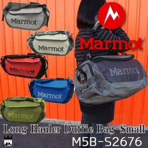 マーモット Marmot メンズ レディース バッグ 38L M5B-S2676 ロング ハウラー ダッフル バッグ-スモール ダッフルバッグ リュック デイバッグ バックパック 登山|smw