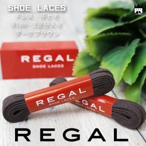 リーガル REGAL メンズ 2足分入りシューレース TY41 ドレス 平ヒモ 81cm 靴ひも ダークブラウン|smw