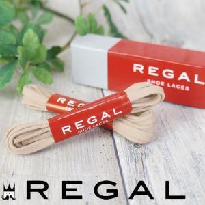 リーガル シューレース 靴紐 TY47 REGAL SHOE LACES 平紐 平ヒモ フラット 125cm スニーカー ローカット ベージュ クツヒモ 靴ひも 替えヒモ|smw