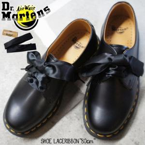 メール便可 ドクターマーチン リボンシューレース 80cm 靴紐 靴ひも 靴ヒモ サテン 3ホールシューズ 黒 ブラック 平ヒモ 平紐 レースアップシューズ|smw
