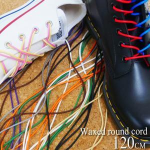 靴紐 シューレース ロー引き 丸紐 120cm コーティングレース 靴ヒモ 替え紐 スニーカー ショートブーツ 黒 茶色 白 グレー ピンク 紫 緑 赤 青 黄色 オレンジ smw