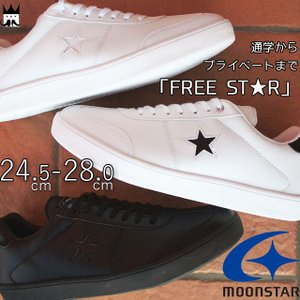ムーンスター MoonStar メンズ スニーカー MS FS004 ローカット ホワイト ブラック ホワイト/ブラック FREE STAR 靴|smw
