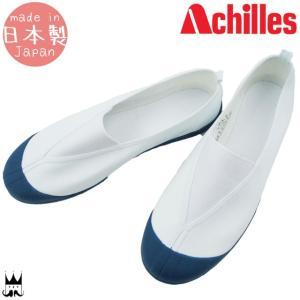 アキレス Achilles キッズ ジュニア 校内履き 男の子 女の子 子供靴 紺 ネイビー HRS6200 HR6201 上履き|smw