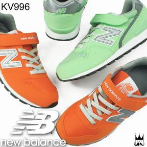 ニューバランス new balance キッズ ジュニア ベルクロ スニーカー KV996 男の子 女の子 子供靴 ローカット ORY オレンジ MTY ミント NB|smw