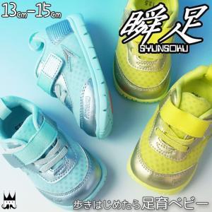 シュンソク 瞬足 足育ベビー ベビー キッズ 男の子 女の子 ベビー靴 JB-320 サックス イエローグリーン ファーストシューズ|smw