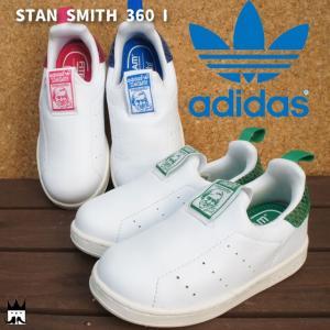 アディダス adidas ベビー キッズ スニーカー オリジナルス スタンスミス 360 I S32128 S32127 S32129 男の子 女の子 子供靴 スリッポン シューズ インファント|smw