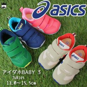 アシックス すくすく アイダホBABY 3 ファーストシューズ ベビーシューズ TUB165 男の子 女の子 キッズ ベビー こども 子供靴 ベビー靴 出産祝い ギフト 通気性|smw