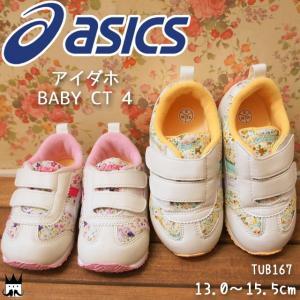 アシックス すくすく アイダホBABY CT 4 ファーストシューズ ベビーシューズ TUB167 女の子 キッズ ベビー こども 子供靴 ベビー靴 花柄 フラワー 出産祝い 定番|smw