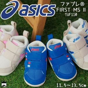 アシックス すくすく ファブレ ファーストシューズ ベビー靴 TUF110 ベビーシューズ 男の子 女の子 赤ちゃん ベルクロ マジック ハイカット 出産祝い プレゼント|smw