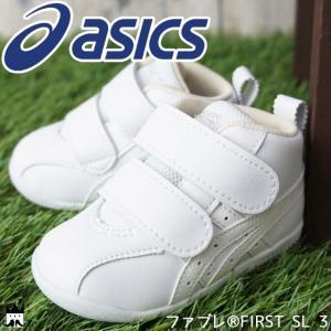 アシックス すくすく ファブレ ファーストシューズ ベビー靴 TUF123 0101 ベビーシューズ 白 ホワイト 男の子 女の子 赤ちゃん ベルクロ マジック ハイカット|smw