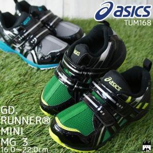 アシックス すくすく GD.ランナー ミニ MG 3 キッズ ジュニア スニーカー TUM168 男の子 こども 子供靴 通園 通学 ベルクロ マジック 通気性 のびのび 耐久性|smw