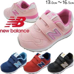 ニューバランス new balance キッズ ベビー スニーカー FS313 ピンク ネイビー/レッド ネイビー/ライトブルー ブラック|smw