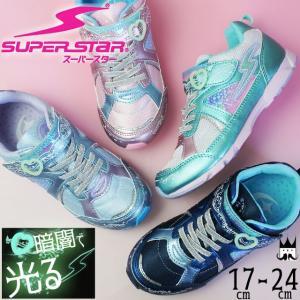 スーパースター SUPERSTAR バネのチカラ。 キッズ ジュニア 女の子 光る靴 スニーカー SS J836 サックス ピンク ネイビー マルチ MoonStar|smw