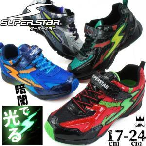 スーパースター SUPERSTAR バネのチカラ。 キッズ ジュニア 男の子 光る靴 スニーカー SS J837 ブルー シルバー レッド ブラック MoonStar|smw