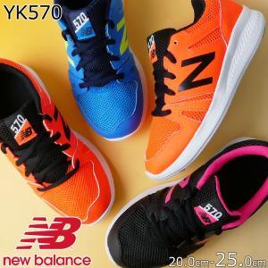 ニューバランス キッズ スニーカー 子供靴 ジュニア YK570 男の子 女の子 紐靴 ローカット 通園 通学 キッズシューズ ジュニアシューズ 運動靴 ブルー オレンジ