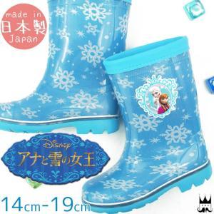 ムーンスター Moonstar Disney アナと雪の女王 キッズ 女の子 レインブーツ ロンプ C63 長靴 サックス 通園 日本製 アナ エルサ|smw