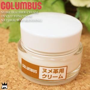 コロンブス columbus ヌメ革用クリーム 靴磨き 靴クリーム シューケア用品 革製品 お手入用品|smw