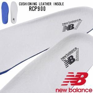 ニューバランス インソール メンズ レディース RCP900 クッショニング レザーインソール グレー 中敷き|smw