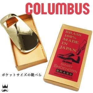 コロンブス ポケットシューホーン 携帯用 靴べら 真鍮製 メンズ レディース|smw