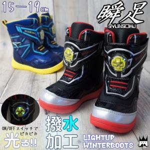 瞬足 キッズ 男の子 光る靴 W-414 ウィンターブーツ 黒 ブルー 3E|smw