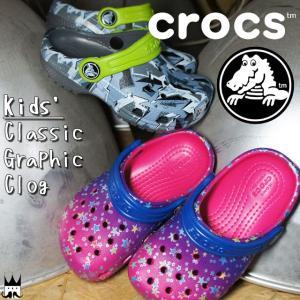 クロックス crocs クラシック グラフィック クロッグ キッズ サンダル 204816 911 960 男の子 女の子 子供靴 カモ マルチスター|smw