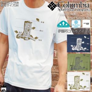コロンビア Columbia メンズ Tシャツ 半袖 PM1389 トレバークリークTシャツ 125 シーソルト 464 カレッジネイビー 337 ペスト|smw