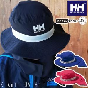 ヘリーハンセン 帽子 キッズ 子供用 HOCJ91900 アンチUVハット 男の子 女の子 54センチ 日よけ UVカット 紫外線対策 撥水 UPF50+ UVケア 紫外線カット率95%|smw