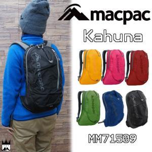 マックパック macpac メンズ レディース デイパック MM71509 カフーナ Kahuna 21L カフ18 リュック デイバック バックパック ナイロン 通勤|smw