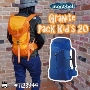 モンベル mont-bell 男の子 女の子 キッズ チャイルド ジュニア リュックサック 1123944 グラナイト パック 20L ドローコード パックカバー|smw