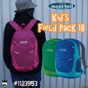 モンベル mont-bell 男の子 女の子 子 キッズ チャイルド ジュニア リュックサック 1123953 キッズフィールドパック 18 デイパック バックパック 18L|smw