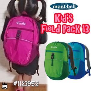 モンベル mont-bell 男の子 女の子 子 キッズ チャイルド ジュニア リュックサック 1123952 キッズフィールドパック 13 デイパック バックパック 13L|smw