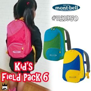 モンベル mont-bell 男の子 女の子 子ども キッズ チャイルド リュックサック 1123950 キッズフィールドパック 6 デイパック バックパック 6L|smw