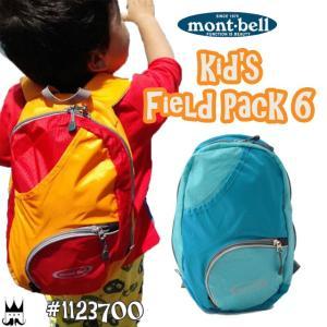 モンベル mont-bell 男の子 女の子 子ども キッズ チャイルド リュックサック 1123700 フィールドパック 6 6L ジュニア デイバッグ バッグパック バック|smw